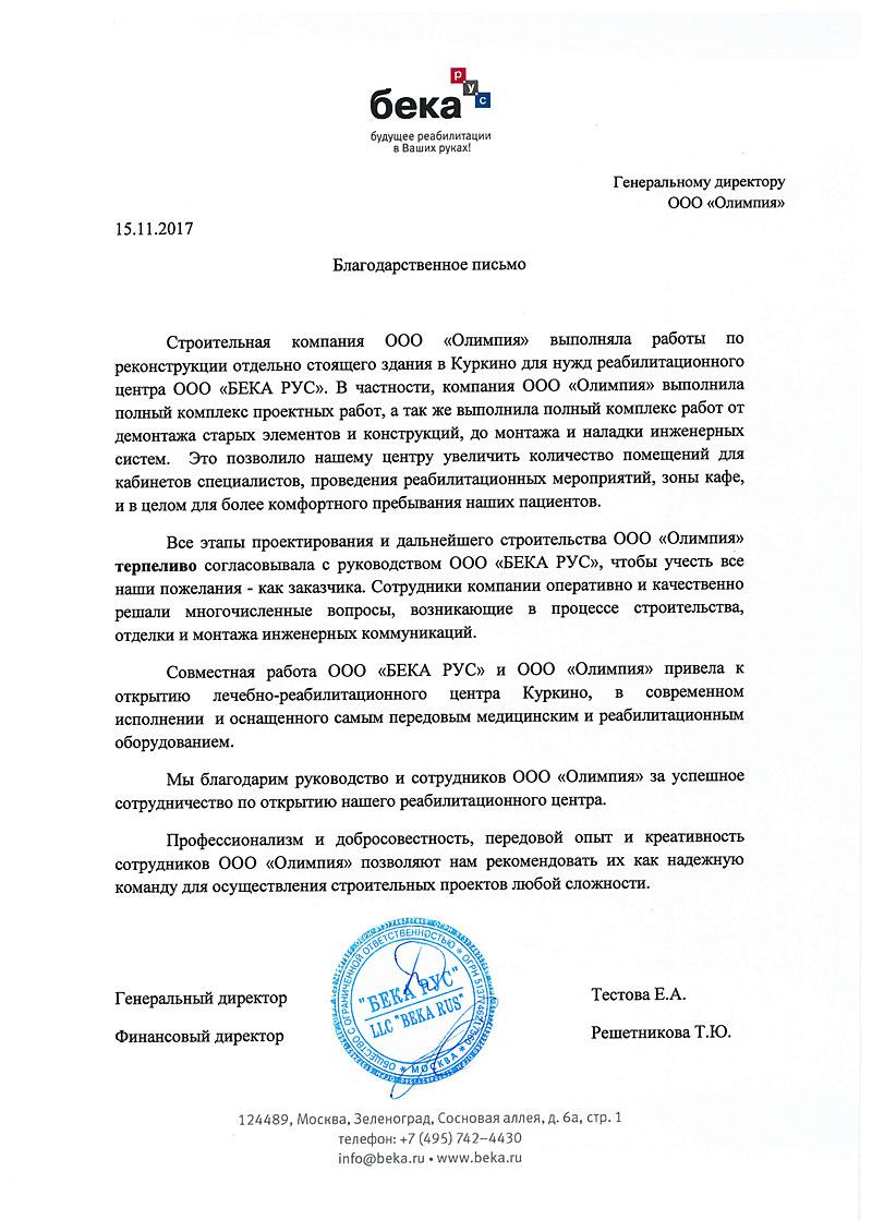 Прайс-лист 2008г на строительные и отделочные работы московские организации строительная компания третий рим г.михайловск